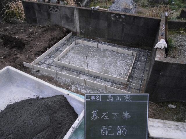 ③ 鉄筋の敷設